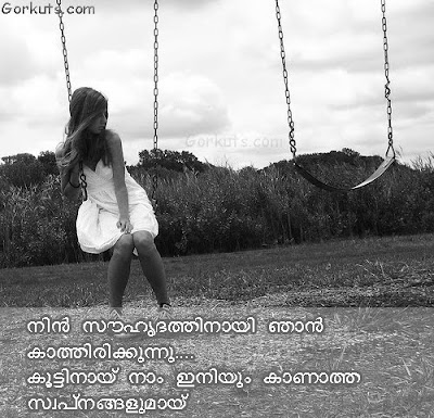 Malayalam friendship scrap
