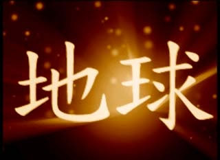 Imparare cinese online gratis, Corso di mandarino cinese online gratuito