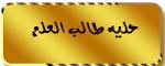 اشرطة الشيخ ابن عثيميين فى شرحه لكتاب حلية طالب العلم