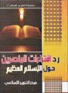 كتاب رد افتراءات المنصرين حول الاسلام