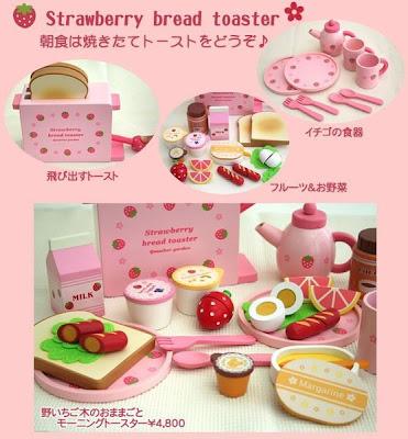 Strawberry Bread Toaster Set