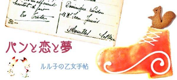 パンと恋と夢 ルル子の乙女手帖