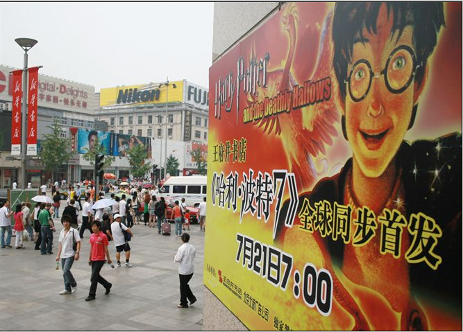deathly-hallows-takes-over-China