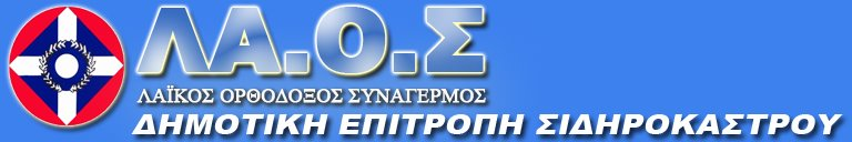 ΔΗΜΟΤΙΚΗ ΕΠΙΤΡΟΠΗ ΛΑ.Ο.Σ. ΣΙΔΗΡΟΚΑΣΤΡΟΥ