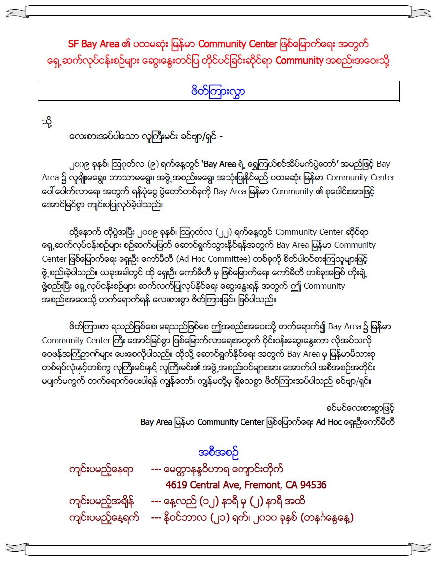 Burmese community activities and events invitation to burmese invitation to burmese myanmar community center meeting nov 21 2010 stopboris Image collections