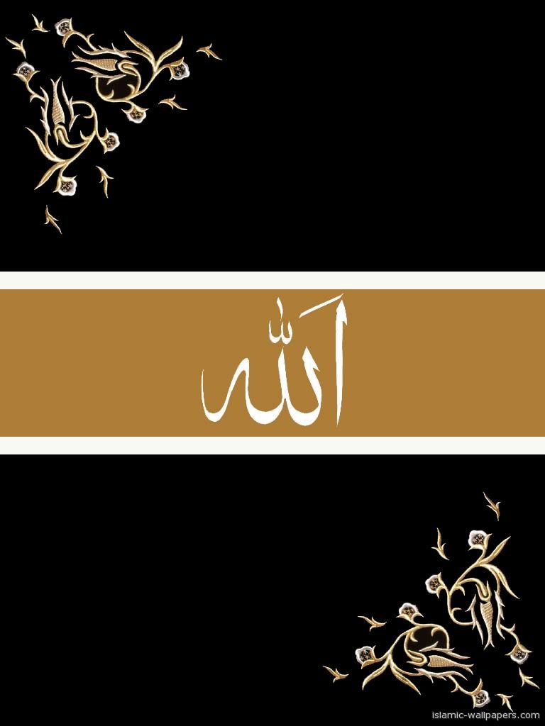 free islamic wallpapers allah name wallpaper