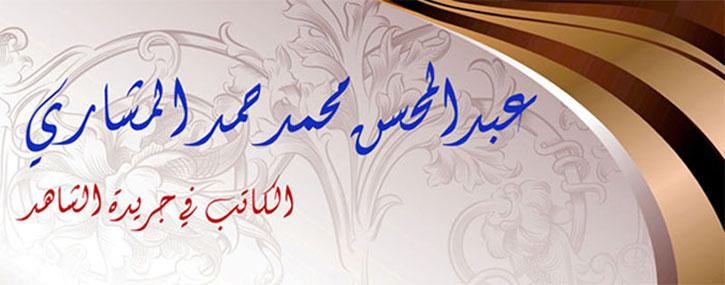 عبدالمحسن محمد المشاري