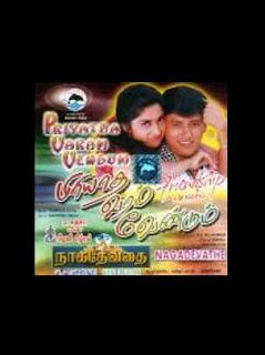 Piriyatha varam vendum tamil film song download