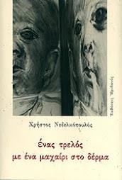 Χρήστος Νεδελκόπουλος - Ένας τρελός με ένα μαχαίρι στο δέρμα