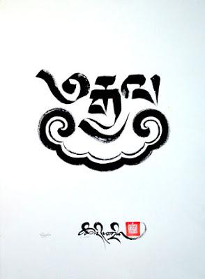HINDI RINNY: More cool Tibetan calligraphy - Tashi Mannox