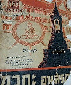 Cover of Magazine of the Junior Monks of Wat Paknam, 1954