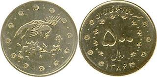 سکه های ایرانی