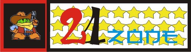 21 Zone