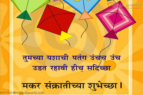 ... SMS, Sankranti 2011 Wishes, Sankranti 2011 Greetings Wallpapers