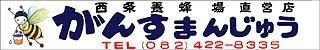 東広島名物がんすまんじゅう(がんす饅頭)