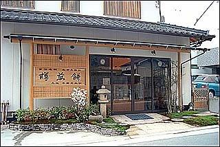 西条名物樽煎餅平田屋本舗
