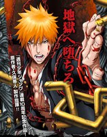 bleach movie 4 hell chapter