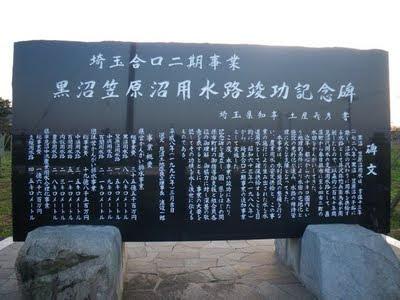 用水路の記念碑