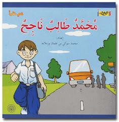 Perhatian Kepada Guru-Guru J-QAF
