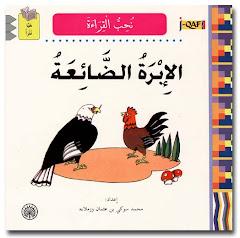 Siri J-Qaf Nuhibb Al-Qiraat