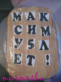 Буквы для торта своими руками