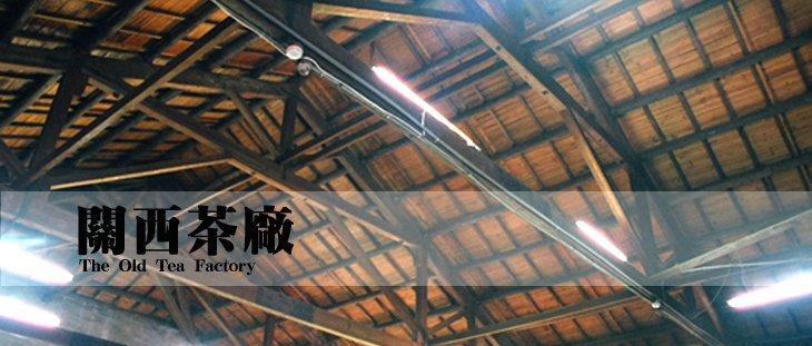 臺灣紅茶公司 | 臺紅茶業文化館 | 關西茶廠