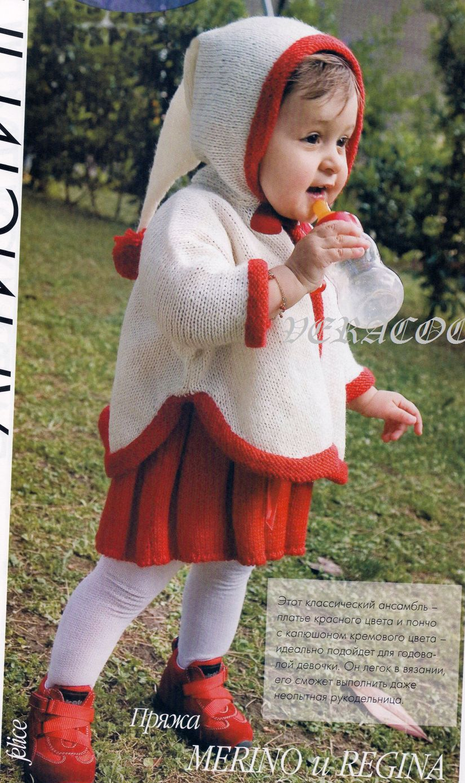 В ту пору Шаль не имеет описания на русском...  Вязание пончо для девочки - Вязание для малышей - uCoz.