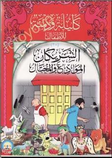 مكتبة قصص للاطفال كــلـيلة ودمـــنــة الشريكان.jpg