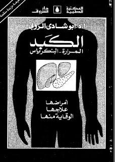 طب - الكبد..المرارة.. البنكرياس..امراضها ..علاجها..الوقاية منها %D8%A7%D9%84%D9%83%D8%A8%D8%AF+-+%D8%A7%D9%84%D9%85%D8%B1%D8%A7%D8%B1%D8%A9+-+%D8%A7%D9%84%D8%A8%D9%86%D9%83%D8%B1%D9%8A%D8%A7%D8%B3..%D8%A7%D9%85%D8%B1%D8%A7%D8%B6%D9%87%D8%A7+..%D8%B9%D9%84%D8%A7%D8%AC%D9%87%D8%A7..%D8%A7%D9%84%D9%88%D9%82%D8%A7%D9%8A%D8%A9+%D9%85%D9%86%D9%87%D8%A7