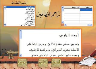 موسوعة الخط العربي  %D8%B3%D9%89+%D8%AF%D9%89+%28+%D9%85%D9%88%D8%B3%D9%88%D8%B9%D8%A9+%D8%A7%D9%84%D8%AE%D8%B7+%D8%A7%D9%84%D8%B9%D8%B1%D8%A8%D9%89+%29+%D8%A7%D9%84%D8%AA%D8%A7%D8%B1%D9%8A%D8%AE+%D8%A7%D9%84%D9%83%D8%A7%D9%85%D9%84+%D9%84%D9%84%D8%AE%D8%B7+%D8%A7%D9%84%D8%B9%D8%B1%D8%A8%D9%89+%D9%88+%D8%A3%D8%AF%D9%88%D8%A7%D8%AA%D9%87+%D9%88+%D8%A3%D9%86%D9%88%D8%A7%D8%B9%D9%87+..+%D8%B1%D8%A7%D8%A6%D8%B9%D8%A9++5