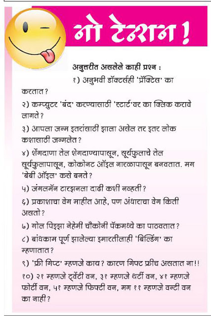 hey check out funny questions in marathi its really unbelievable that    Quotes On Life In Marathi