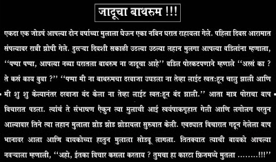funny marathi story about a kid and bathroom