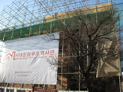 Seodaemun Prison, under construction