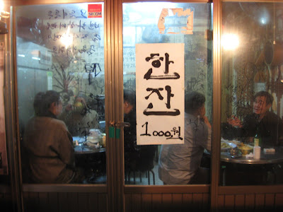 makkuli bar in Bongcheon