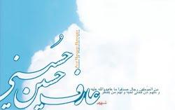 شهید عارف حسینی