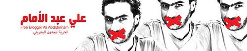 Free Ali Abdulemam
