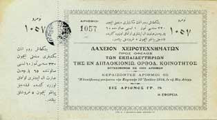 lottery ticket for greek inas school 19c