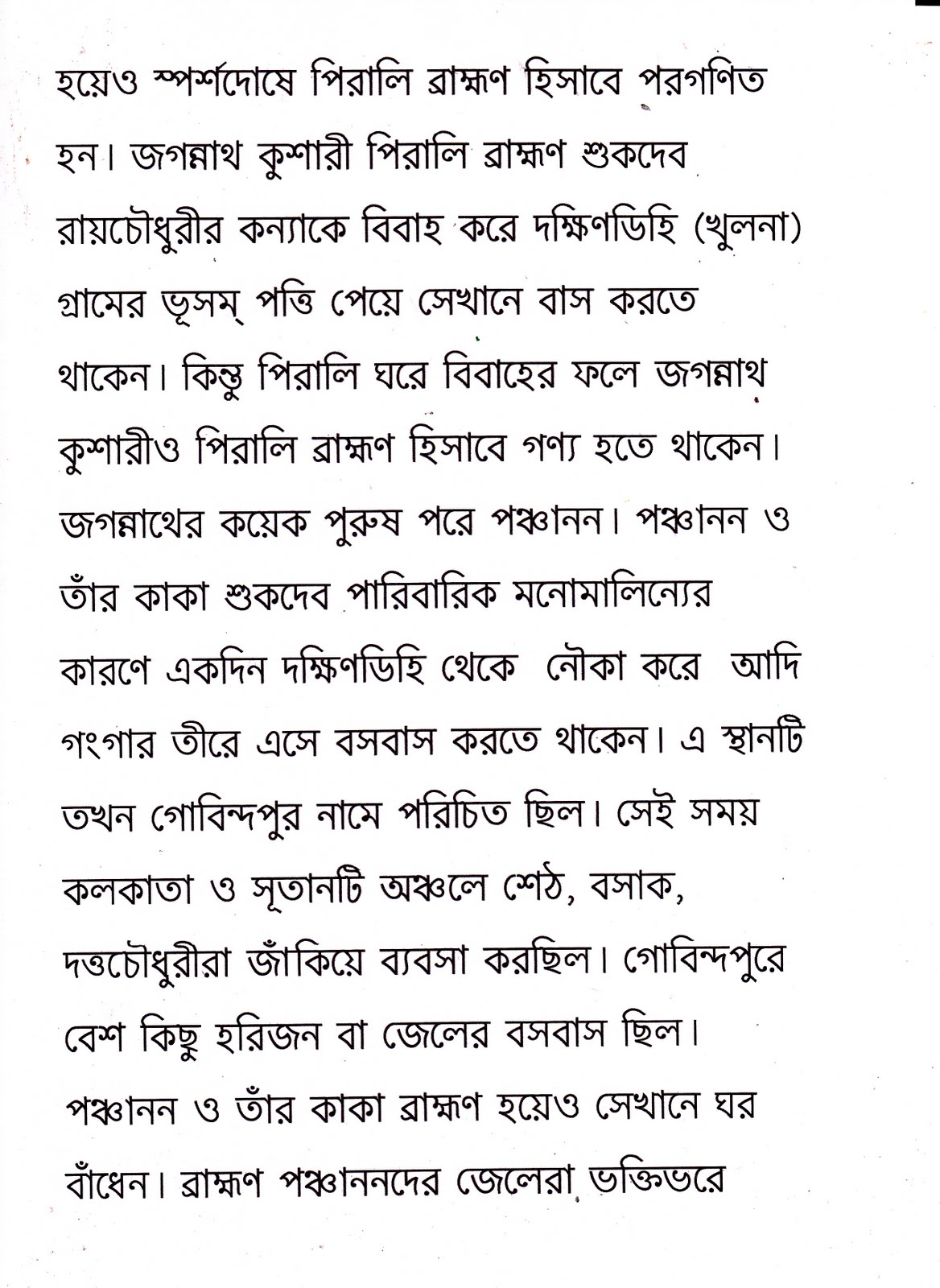 smaraka grantha  essay written and by prof r samadder 15a1 brook tower