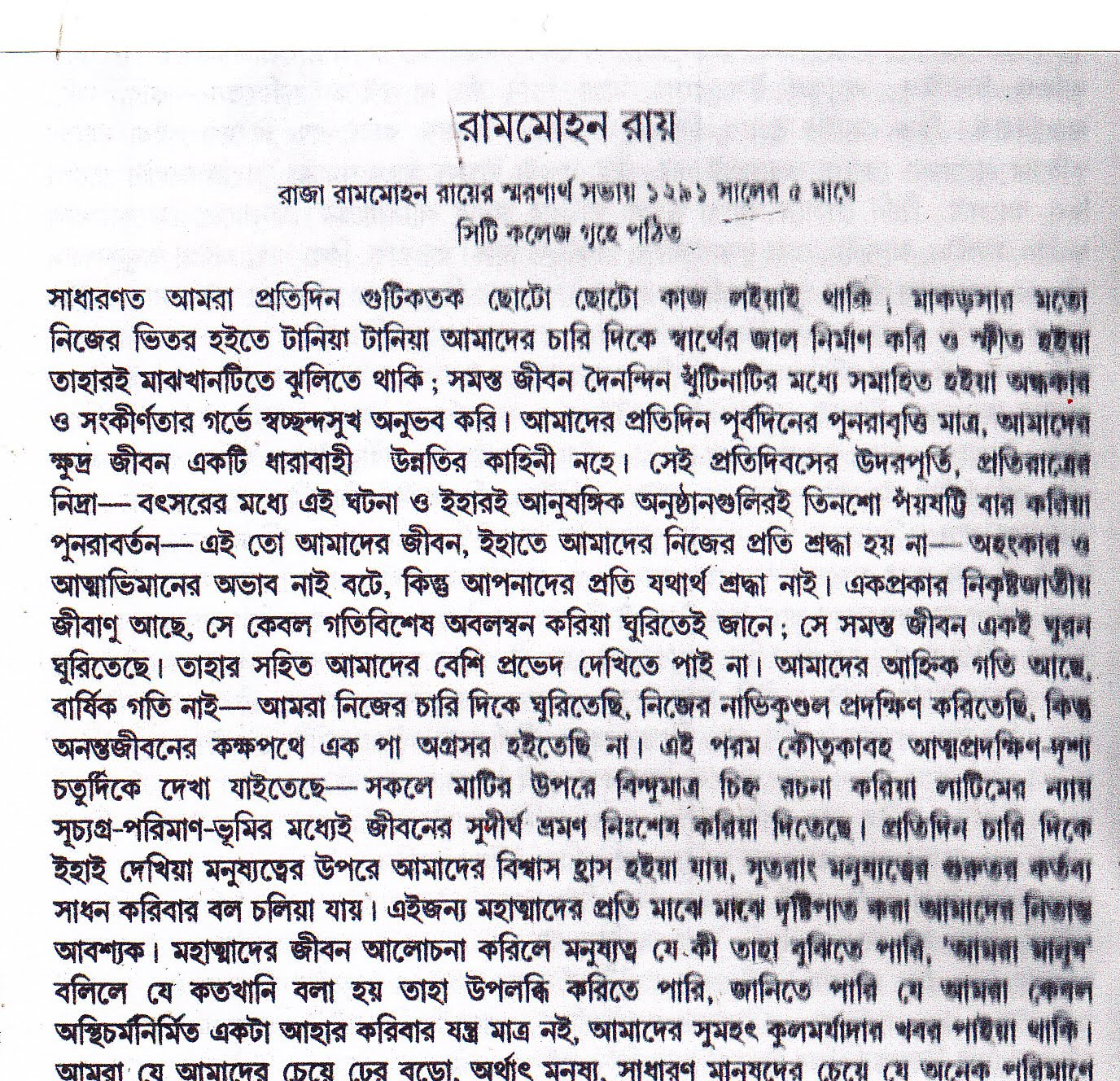 smaraka grantha rabindranath at twenty four  at the beginning of the year on 19 rabindranath out an essay on rammohan roy at city college hall on mirzapur street