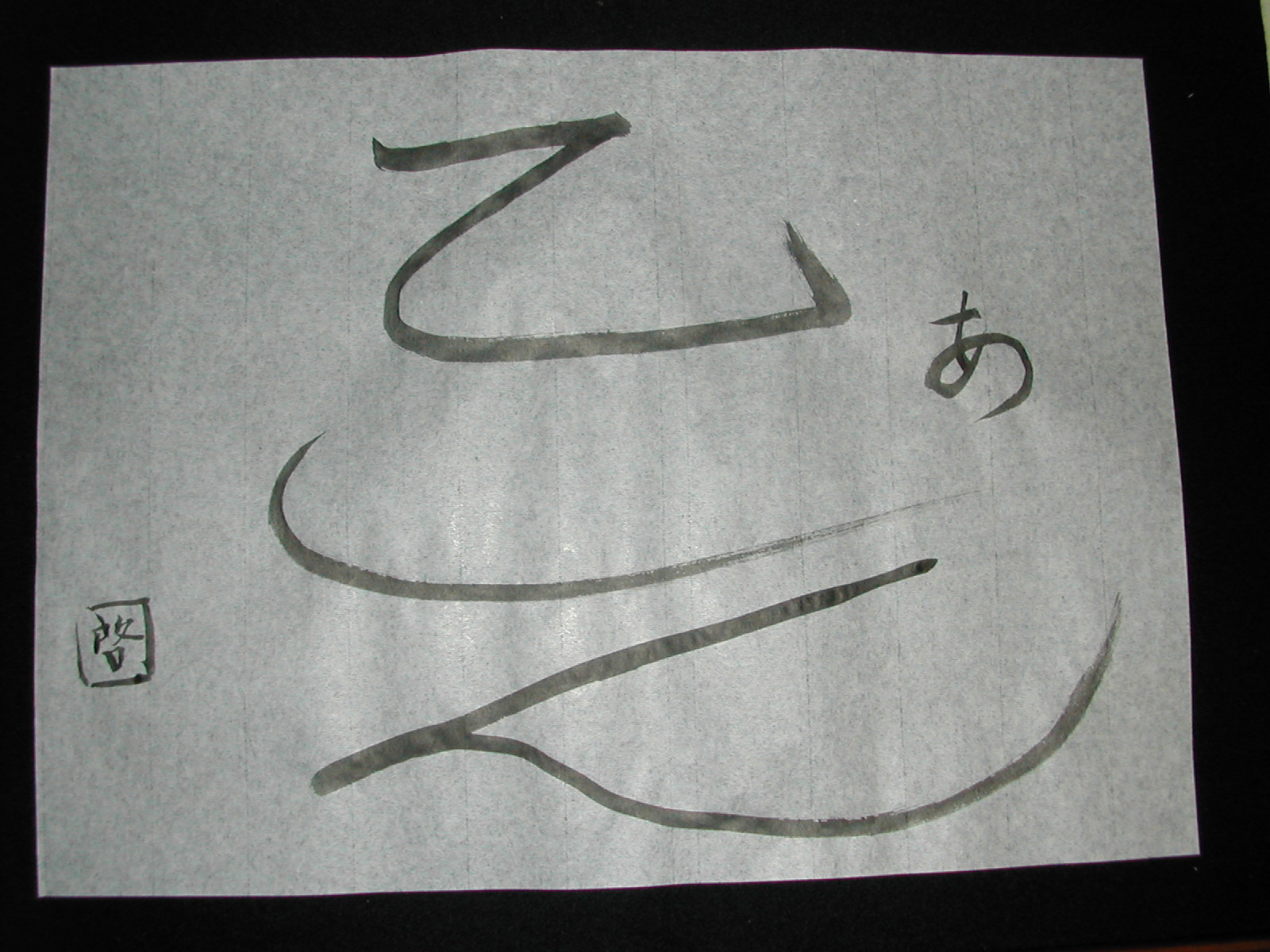 How To Write Good Morning In Japanese Hiragana : Keiko amano s zacl and ashok in kana shodo