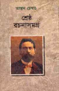 Anton Chekhov Collection in Bangla