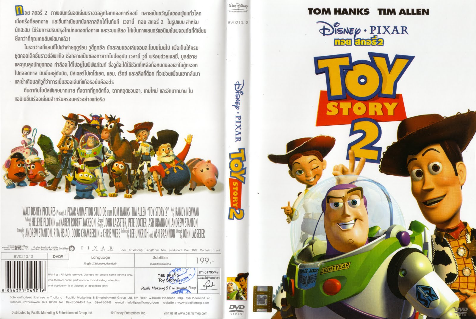 Toy Story 2  1999 Toy Story 1999