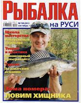 """""""Рыбалка на Руси"""" №10, 2009г."""