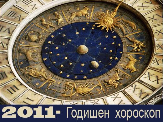 2011-та: Прогноза и годишен хороскоп за всички зодии %25D1%2585%25D0%25BE%25D1%2580%25D0%25BE%25D1%2581%25D0%25BA%25D0%25BE%25D0%25BF