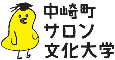 中崎町サロン文化大学