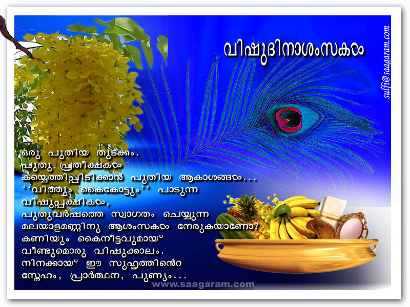 Malayalam Vishu SMS, Pictures & Greeting cards for Wishes