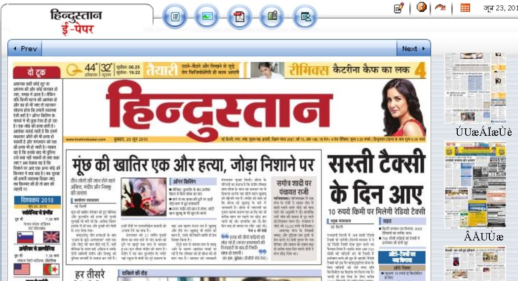 How To Read Online Edition Of Hindustan Dainik Patna Epaper At