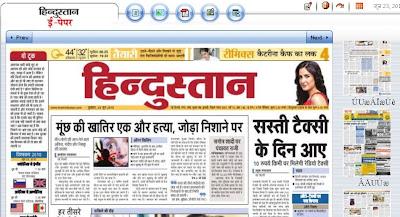 Hindustan Dainik Patna ePaper - online edition of Hindustan Dainik newspaper
