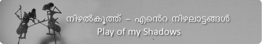 നിഴല്‍ക്കൂത്ത് : എന്റെ നിഴലാട്ടങ്ങള്‍           (Play of My Shadows)
