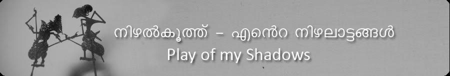 നിഴല്ക്കൂത്ത് : എന്റെ നിഴലാട്ടങ്ങള്           (Play of My Shadows)